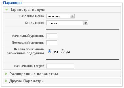 Параметры модуля mod_mainmenu
